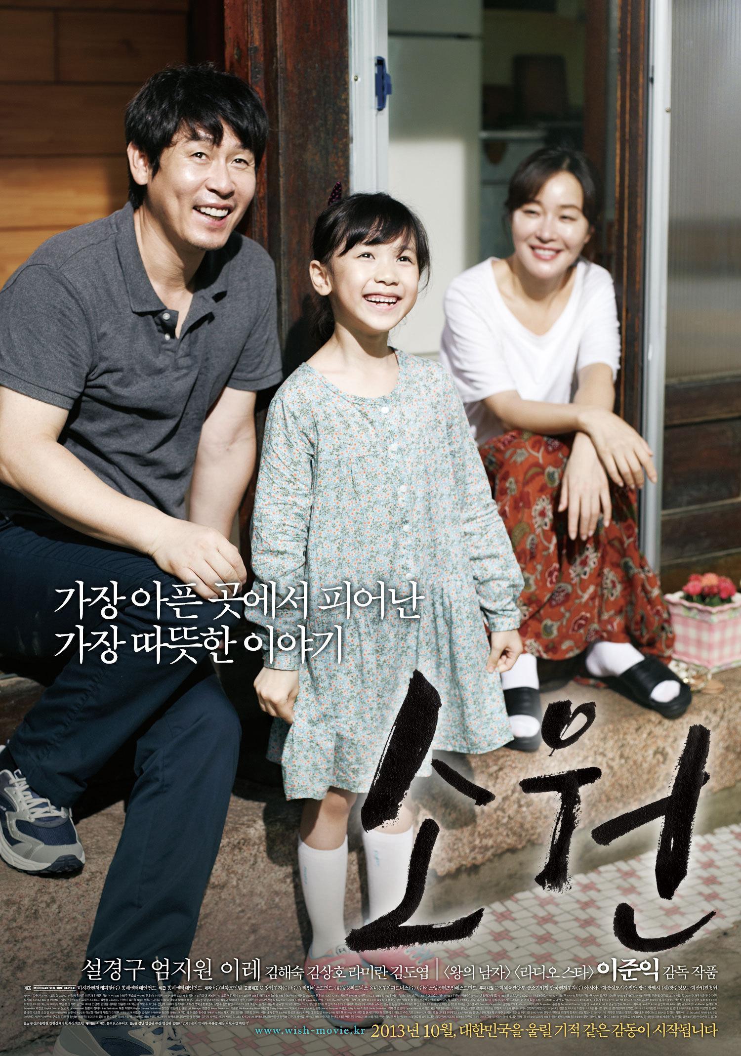 So-won (2013) - IMDb