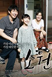 Hope (2013) So-won 1080p