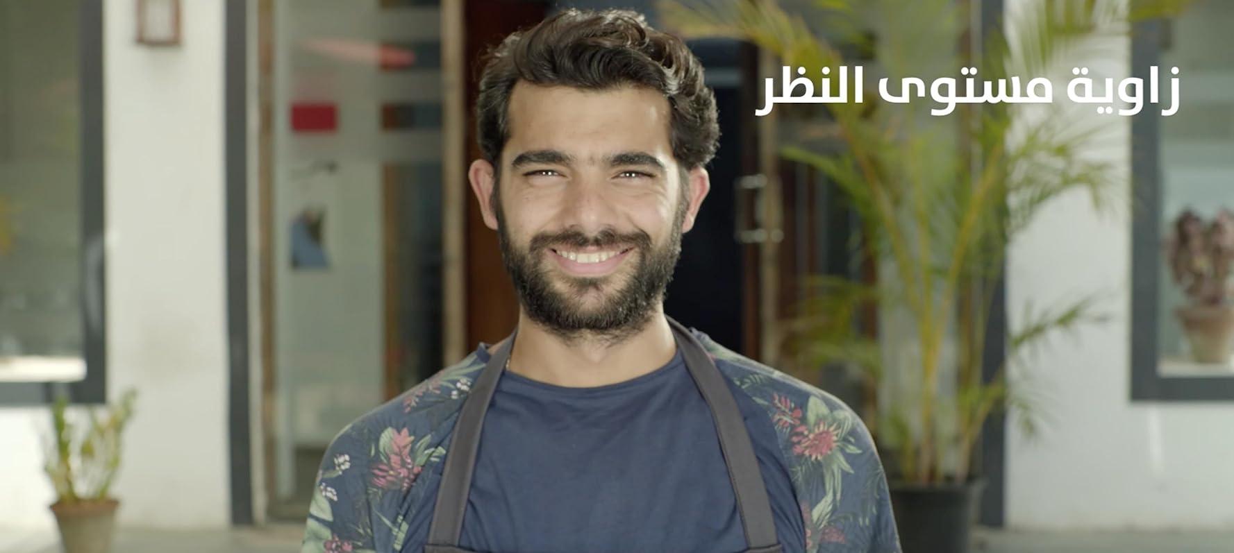 Camera Angles with Ayten Amin (2018)