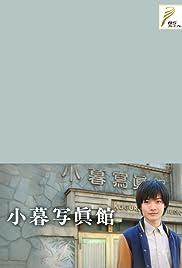 Kogure shashinkan Poster