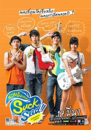 SuckSeed (2011): ห่วยขั้นเทพ