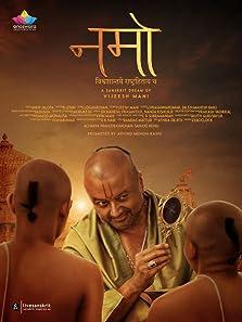 Namo (II) (2020)