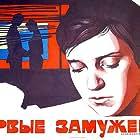 Evgeniya Glushenko in Vpervye zamuzhem (1980)