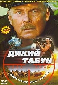 Primary photo for Dikiy tabun
