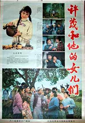 Gaowa Siqin Xu Mao and his Daughters Movie