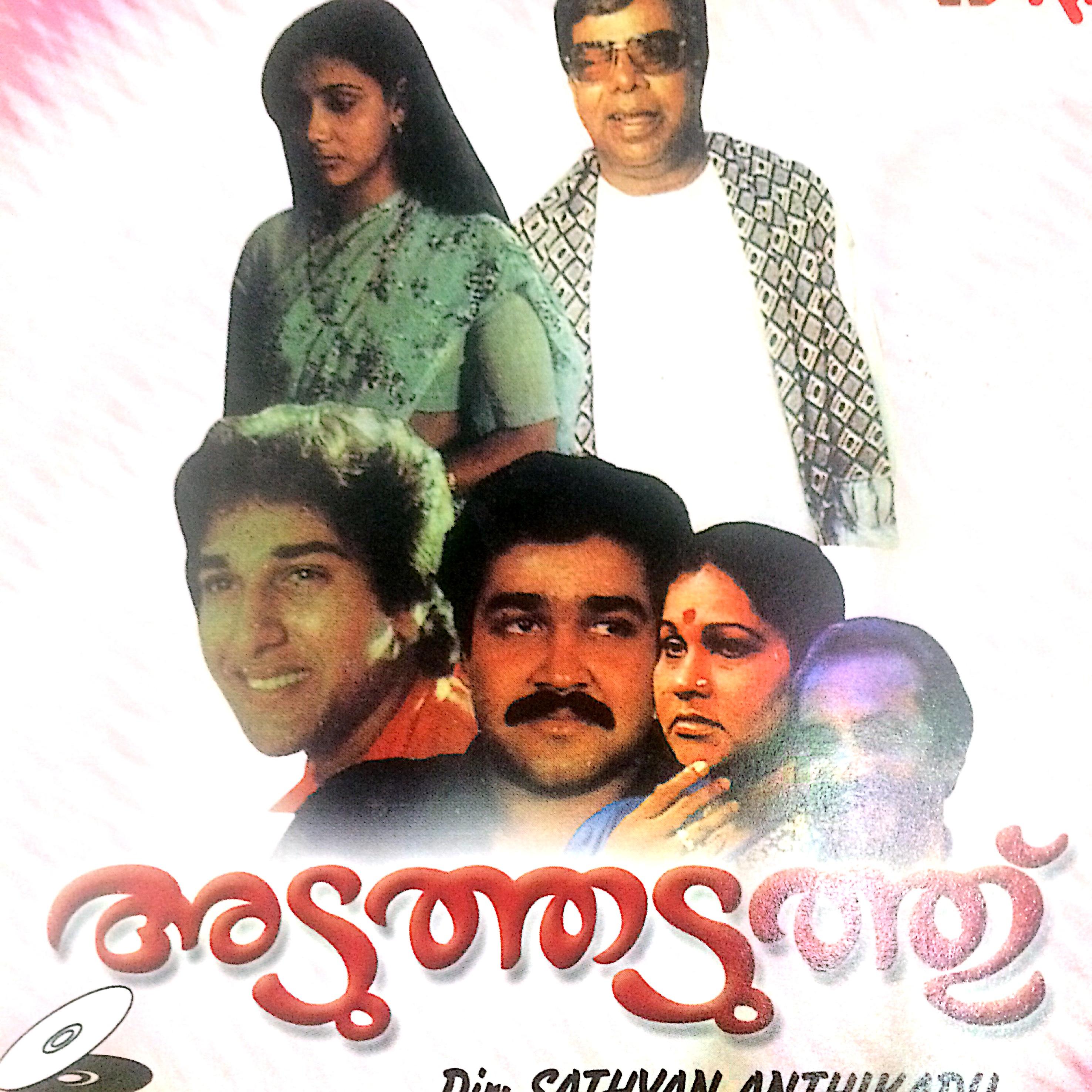 Aduthaduthu ((1984))