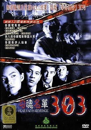 303 Fear Faith Revenge (1998) 303 กลัว กล้า อาฆาต