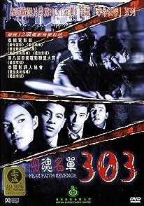 303 Fear Faith Revenge303 กลัว/กล้า/อาฆาต