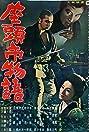 The Tale of Zatoichi (1962) Poster