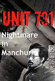 Unit 731: Nightmare in Manchuria Poster