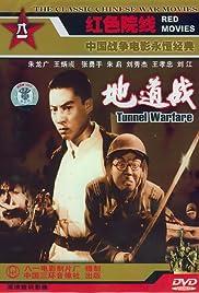 Di dao zhan(1965) Poster - Movie Forum, Cast, Reviews