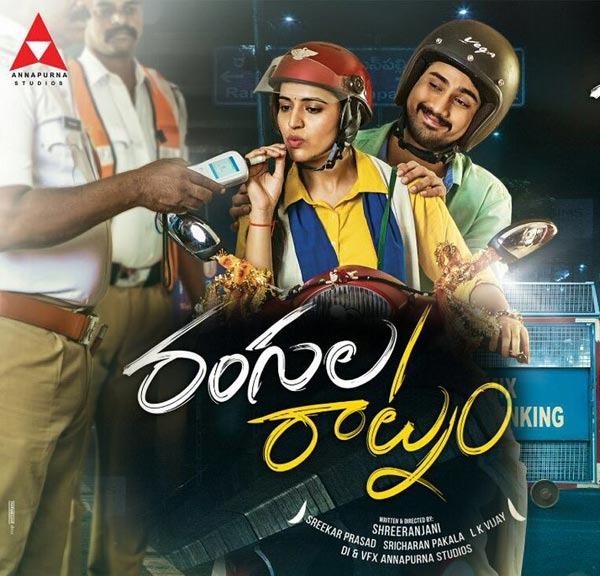 Rangula Ratnam (2018) Telugu True 720p HDTV x264 1.4GB