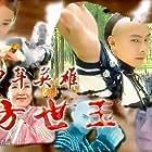 Young Hero Fang Shiyu (1999)