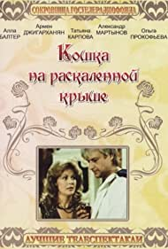 Koshka na raskalyonnoy kryshe (1989)