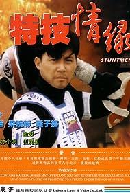 Te ji qing yuan (1992)