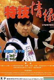 Te ji qing yuan Poster