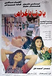 Ya Donia Ya Gharami (1996) film en francais gratuit