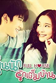 Full House (TV Series 2013–2014) - IMDb