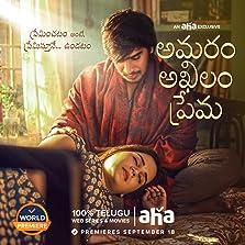 Amaram Akhilam Prema (2020)