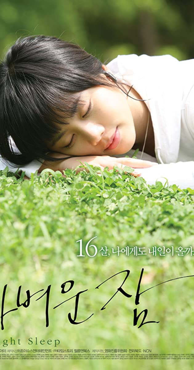 Image Ga-byeo-un jam
