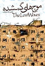 The Lost Waves
