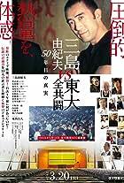 Mishima Yukio vs Tôdai zenkyôtô: 50 nenme no shinjitsu