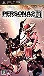Persona 2: Eternal Punishment (2000) Poster