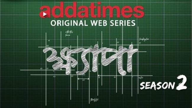 Khyapa (TV Mini-Series 2019– ) - IMDb