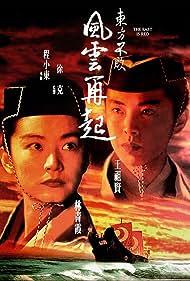 Dung Fong Bat Bai: Fung wan joi hei (1993) Poster - Movie Forum, Cast, Reviews