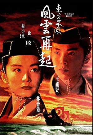 Rongguang Yu Swordsman III: The East Is Red Movie