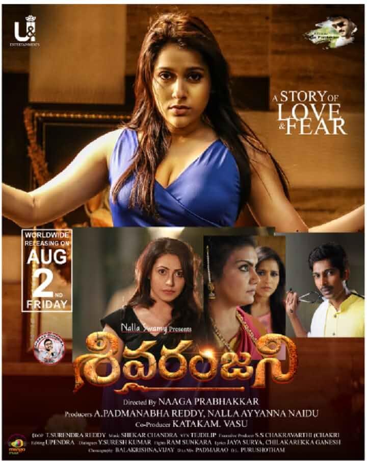 Sivaranjani (Telugu)