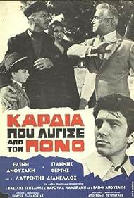 Kardia pou lygise apo ton pono (1968)