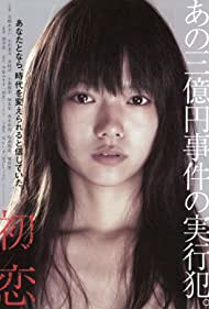 Aoi Miyazaki in Hatsukoi (2006)