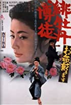 Hibotan bakuto: Oinochi itadaki masu