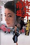 Hibotan Bakuto Isshuku Ippan 1968 Imdb
