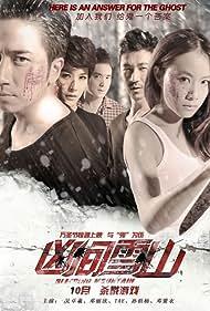 Bleeding Mountain (2012)