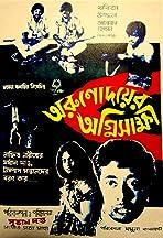 Arunodoyer Agnishakkhi