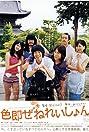 The Shikisoku Generation (2009) Poster