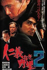 Jingi naki yabô 2 (1997)