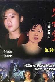 Shao nu dang (1999)