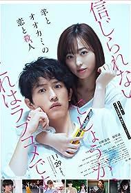 Hitsuji To Okami No Koi To Satsujin (2019)