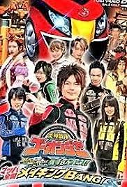 Engine sentai Go-onger: Boom boom! Bang bang! GekijoBang!! Poster