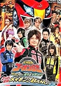 Engine sentai Go-onger: Boom boom! Bang bang! GekijoBang!! download torrent