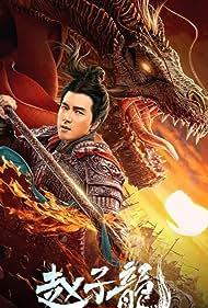 God of War: Zhao Zilong (2020)