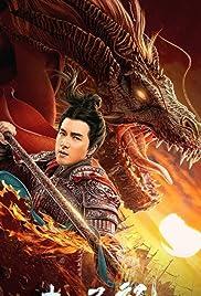 Phim Triệu Tử Long - God of War: Zhao Zilong (2020)