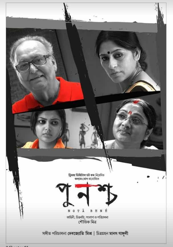 Punascha 2021 Bengali Full Movie 720p HDRip 1.4GB
