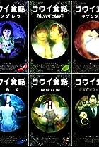 Oyayubihime 1999 Tv Movie