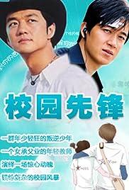 Xiao yuan xian feng Poster