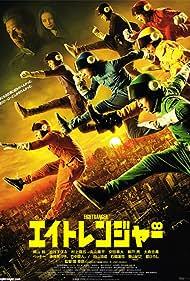 Eito renjâ (2012) Poster - Movie Forum, Cast, Reviews