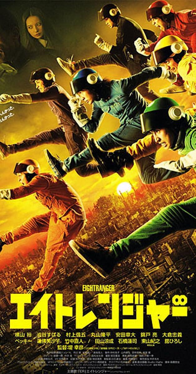 Eight Rangers (2012)